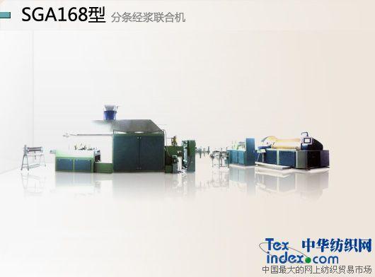 长期供应sga168分条经浆联合机