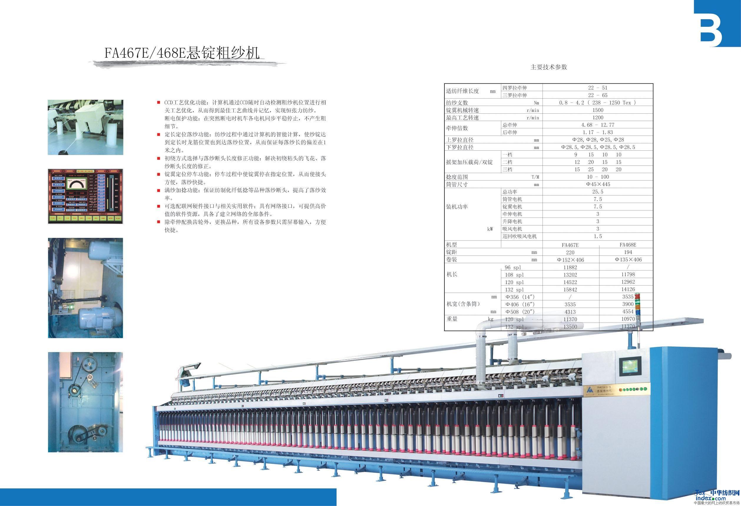 长期供应fa467e/468e悬锭粗纱机