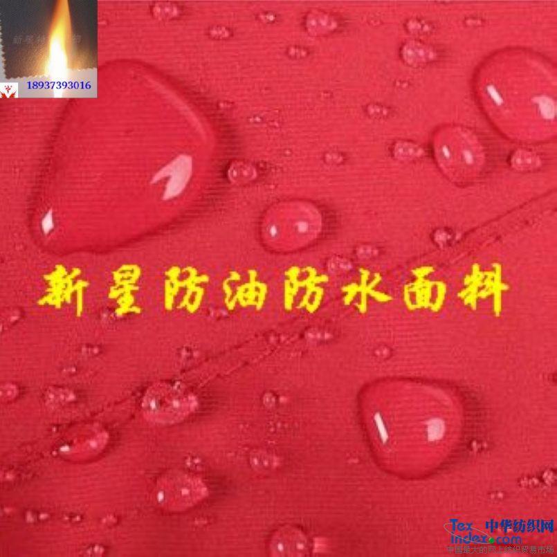 长期供应防燃烧防油防水面料(图)